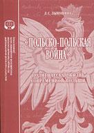 Лыкошина-Польско-Польская-Война136