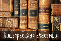 Вишеградская академия