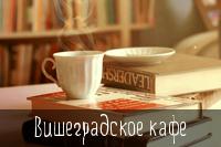 Вишеградское кафе
