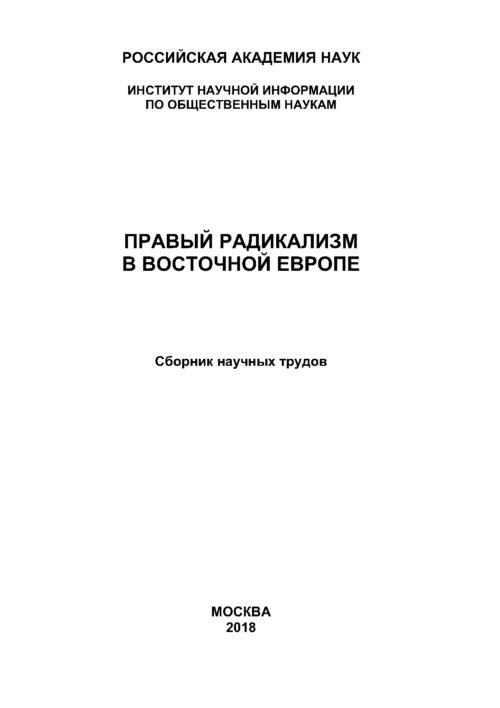 Правый радикализм в Восточной Европе