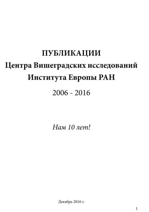 Bibliografija_2006-2016-(1)-1