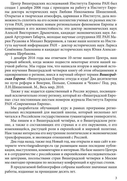 Bibliografija_2006-2016-(1)-3