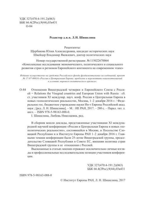 Rossiya_i_Tsentralnaya_Evropa__2017_148x210_All_preview (1)-003
