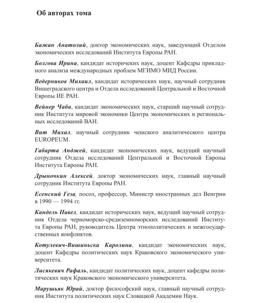 Rossiya_i_Tsentralnaya_Evropa__2017_148x210_All_preview (1)-277
